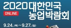 농정원, '2020 대한민국 농업박람회' 개최...온라인 비대면으로 진행