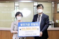 영남이공대 정귀애 명예교수, 발전기금 1,000만원 기탁
