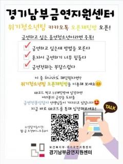한림대성심병원 경기남부금연지원센터, '비대면 온라인 금연지원서비스' 오픈