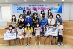 광양제철소, '다(多)같이 키움애(愛)' 프로그램 발대식 개최