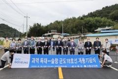 고흥군, 과역 독대~슬항간 2차선 도로 확포장 완료