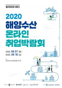 한국어촌어항공단, 취업준비생 대상 비대면 1:1 채팅상담…취업 정보 제공