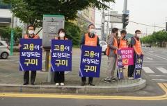 장세용 시장, 구미시 민선시장 최초 근로자 지원 조례 제정 추진