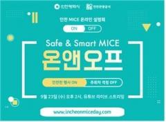 인천시-인천관광공사, 23일 'Safe&Smart MICE 온앤오프' 개최