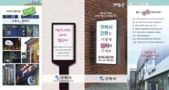구미시, 옥외광고물 허가·신고 가이드라인 배포
