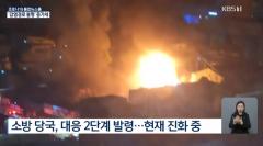 서울 청량리 전통시장 대형 화재···출근길 차량 우회해야