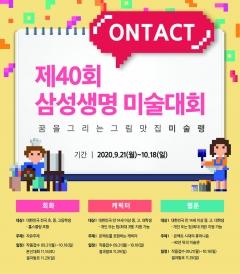 삼성생명, '제40회 삼성생명 미술대회' 개최