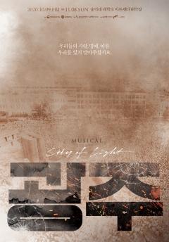 광주민주화운동 40주년 기념 창작뮤지컬 '광주' 10월 9일 공연