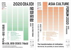 광주문화재단, '2020아시아문화포럼' 사전등록 하세요