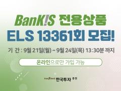 한국투자증권, 뱅키스 전용 ELS 13361회 모집