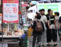 오늘(21일)부터 온누리상품권 10% 할인···구매는 어떻게
