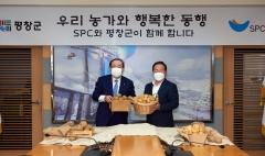 SPC그룹, 코로나19 피해 감자 농가 돕는다