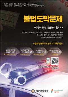 한국도박문제관리센터 서울센터, 온라인 도박문제 조기개입 서비스 시행