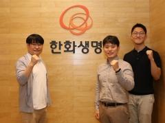 한화생명, '보험금 AI 자동심사 시스템' 기술 특허 획득