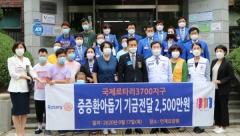 국제로타리 3700지구, 중증장애아동돕기 기금 2,500만원 기탁