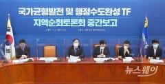 민주당 국가균형발전 및 행정수도완성 TF 지역순회토론회 중간보고