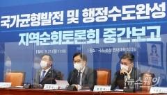 지역순회토론회 중간보고에서 인사말하는 우원식 단장