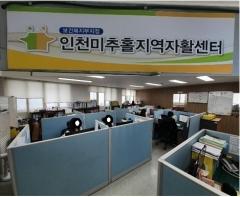 인천 미추홀구 지역자활센터, 보건복지부 지역자활센터 간이평가 결과 우수기관 선정 外