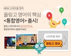 웅진씽크빅, 초등생 위한 종합영어학습 '스마트올 통합영어' 출시