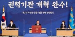 """문 대통령 """"권력기관 개혁, 남은 과제 완결 위해 더욱 매진해야"""""""