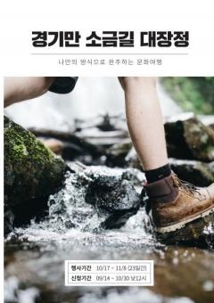 경기예술창작지원 '경.기.문.학' 출간 外