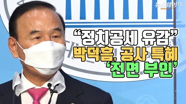 """""""정치공세 유감"""" 박덕흠, 공사 특혜 '전면 부인'"""