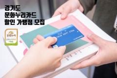 경기문화재단, '문화누리카드 할인 가맹점' 모집