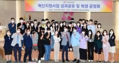 대구보건대, '전문대학 혁신지원사업' 공청회 개최