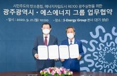 광주시, 에너지산업 선도기업 S-Energy그룹과 업무협약