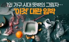 [카드뉴스]1인 가구 시대 뜻밖의 그림자···'이것' 대란 임박