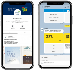 교보생명, 카카오 AI 챗봇 '러버스 2.0' 출시