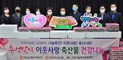 전남농협, 추석맞이 이웃사랑 축산물 건강 나눔 실천