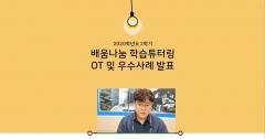 목포대 교육혁신개발원, 학력 향상 행사 릴레이 개최