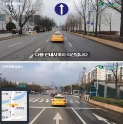 도로교통공단, 유튜브·네이버TV로 '전국 운전면허시험장 도로주행 경로 영상' 공개