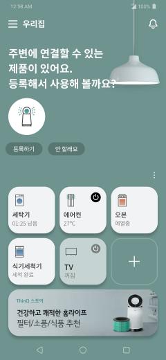 LG전자, 가전 관리 앱 'LG 씽큐' 새 버전 출시