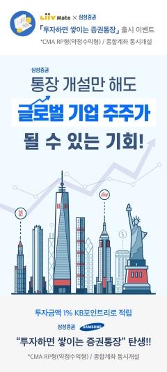 삼성증권-리브메이트, 증권통장 출시 기념 이벤트