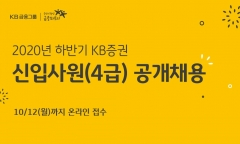 KB증권, 2020년 하반기 신입사원 공개채용