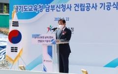장현국 의장, 도교육청 남부신청사 건립공사 기공식 참석 外