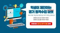경기도교육청, 학생이 제안하는 '경기 원격수업 마켓' 실시간 방송