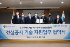 경기주택도시공사(GH), '건설현장 안전진단 체계' 강화