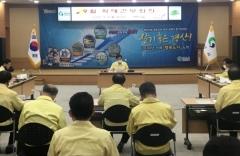 경산시, 9월 확대간부회의에서 추석종합대책 점검
