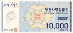 영천사랑상품권, 구매한도 월 50만원으로 상향