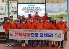 경주엑스포, '매월 전통시장 가는 날' 지정