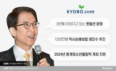 풋옵션·악사·올림픽…신창재 교보생명 회장 '세가지 미션'