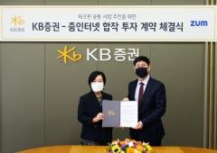 KB證, 테크핀 사업 진출…합작법인 '프로젝트바닐라' 설립