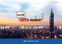 유안타증권, 현지 리서치와 대만주식 투자지침서 발간