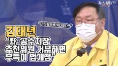 """김태년 """"野, 공수처장 추천위원 거부하면 부득이 법개정"""""""