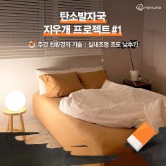 한화그룹, '탄소발자국 지우개' SNS 캠페인