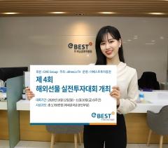 이베스트투자증권, 제4회 해외선물 실전투자대회 개최