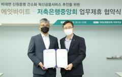 저축은행중앙회, '신원증명 간소화 서비스' 개발 착수